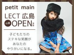 petit main (株)ナルミヤ・インターナショナル