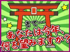 UTエイム株式会社【広告No.T000121】