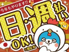 日研トータルソーシング株式会社 本社