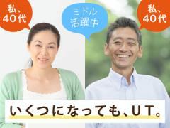 UTエイム株式会社【広告No.T000126】