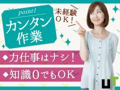UTエイム株式会社【広告No.T000136】