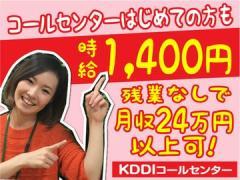 株式会社KDDIエボルバ 関西採用センター/FA025909