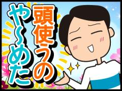 UTエイム株式会社【広告No.T000127】