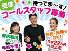 株式会社マックスコム【三井物産グループ】百道浜