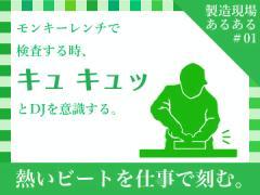 UTエイム株式会社【広告No.T000137】