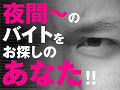 (株)ピーアンドピー・インベックス ★金山・豊橋・岐阜合同
