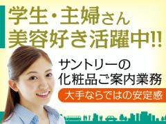 株式会社ベルシステム24/001-7352