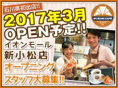 サンマルクカフェ イオンモール新小松店