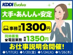 株式会社KDDIエボルバ/DA025499