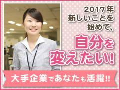 株式会社キャリアライズ ―テンプスタッフ(株)100%出資―