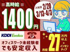 株式会社KDDIエボルバ/EA016132