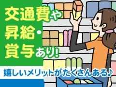 八戸赤十字病院店/ワタキューセイモア(株)