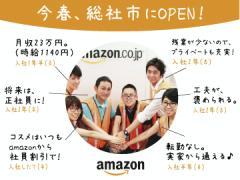 アマゾンジャパン 総社FC テンプスタッフ(株)