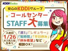 株式会社KDDIエボルバ/EA016114