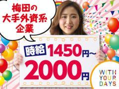 トランスコスモス株式会社 CCS西日本本部/K160322