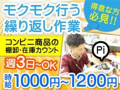 株式会社リージス・ジャパン 甲府DO