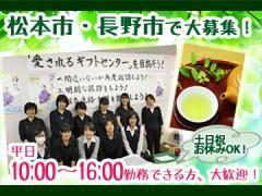 ハラダ製茶(株) 長野営業所