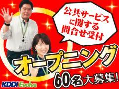 株式会社KDDIエボルバ関西採用センター/FA025465