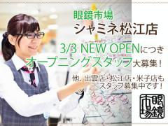 眼鏡市場 4店舗合同募集