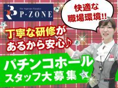 株式会社パラダイス P-ZONEグループ