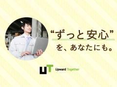 UTエイム株式会社【広告No.T000146】