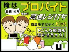 UTエイム株式会社【広告No.T000147】