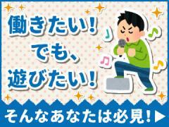 UTエイム株式会社【広告No.T001261】