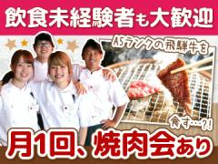 焼肉 昇家/久屋・栄・矢場町・伏見・池下・名駅 7店舗同募