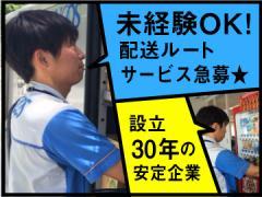 ネオス株式会社 甲府営業所