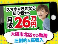 株式会社ベルシステム24 スタボ京橋/003-60246