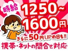 株式会社ベルシステム24 スタボ京橋/003-60173