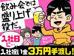 株式会社ピーアンドピー 【テンプグループ】