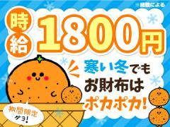 オイシイ特典たくさん♪入社祝い金最大20万円プレゼント!!(規定有)★未経験でも高時給スタート♪