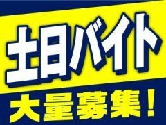 株式会社バックスグループ(東証一部博報堂グループ)/13321