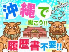 トランスコスモスフィールドマーケティング(株) 沖縄営業所