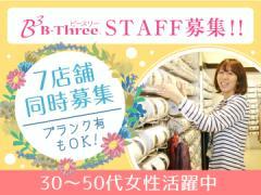 ビースリー 〜中国・四国エリア7店舗募集〜