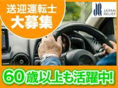 株式会社ジャパン・リリーフ関東 福岡支店