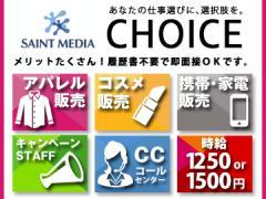 (株)セントメディア SA事業部西 金沢支店