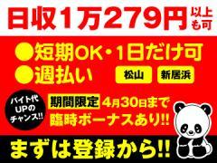 株式会社サカイ引越センター [1]松山支社 [2]愛媛支社