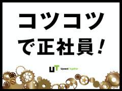 UTエイム株式会社【広告No.T000246】