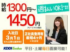 株式会社KDDIエボルバ 札幌センター/AA015137