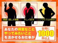 株式会社日本ケイテム【広告No. TOKAI】