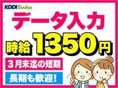 【選べる短期or長期】簡単★コツコツワーク!データ入力staff20名大募集!!
