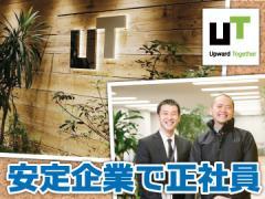 UTエイム株式会社【広告No.T000241】