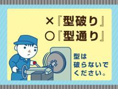 UTエイム株式会社【広告No.T000258】