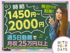 トランスコスモス株式会社 CCS西日本本部/K160342
