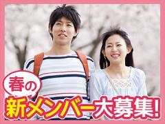 株式会社ウーリー・サービス 福岡支社
