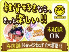 サンキューマート★4店舗同時募集★/エルソニック(株)