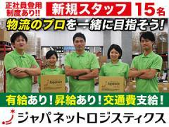 (株)ジャパネットロジスティクス 春日井物流センター