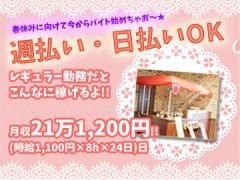 ティーファイングループ Ikkyu cafe (イッキュウカフェ)